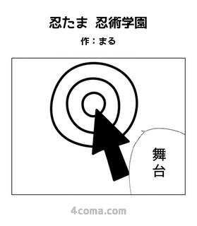 忍たま 忍術学園.jpg