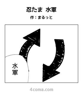 忍たま 水軍.jpg
